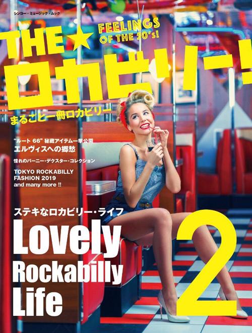 シンコーミュージックMOOK「THE☆ロカビリー!3」_f0379251_20235451.jpg