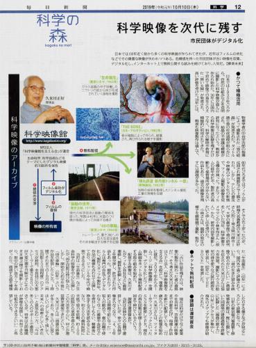 毎日新聞科学欄が「科学映像館」を紹介_b0115553_22381899.jpg