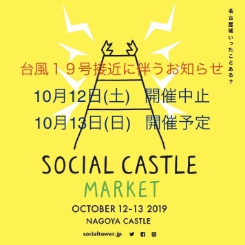 SOCIAL CASTLE MARKET 台風19号接近に伴うお知らせ_f0220354_15512942.jpeg