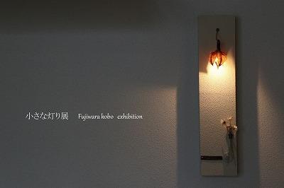 企画展 小さな灯り展  ふじわら工房exhibition_c0267856_00323024.jpg