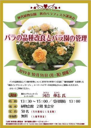 神代植物公園 秋のバラフェスタ講習会のお知らせ _a0094959_14170989.jpg