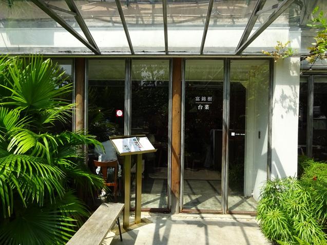 たった26時間の台北 (4) 富錦樹台菜香檳_b0405262_19582927.jpg