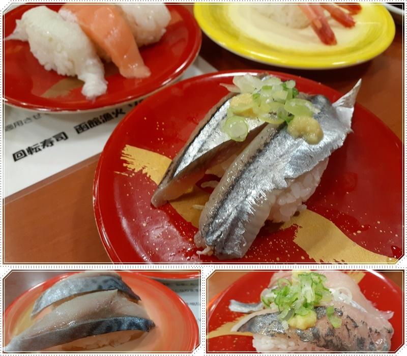 秋刀魚と回転寿司漁火_b0236665_07350445.jpg