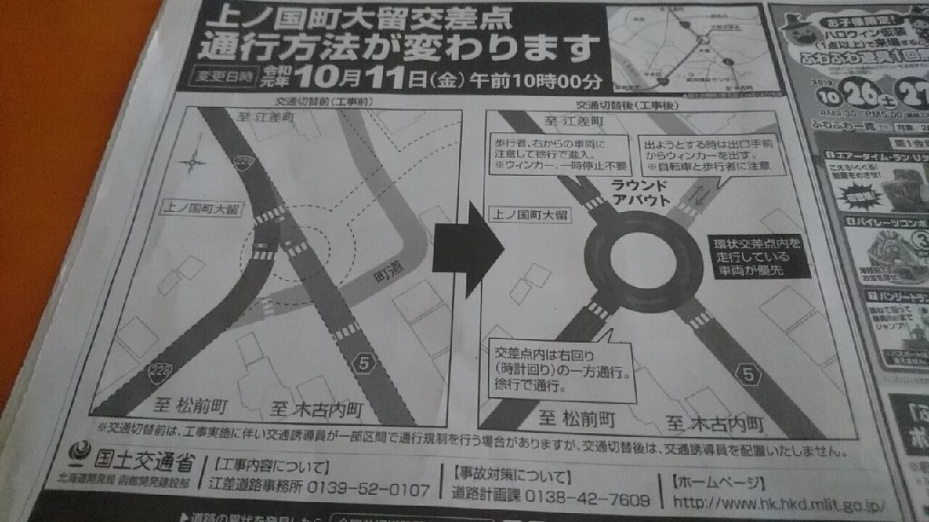 上ノ国町大留交差点、令和元年10月11日(金)午前10時から通行方法が変わります。_b0106766_22001848.jpg