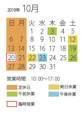 10月みずのわカレンダー_d0255366_17330878.png
