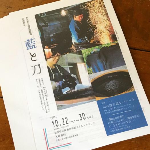 奈良県立図書情報館 企画展示「藍と刀」_a0168068_09390194.jpg