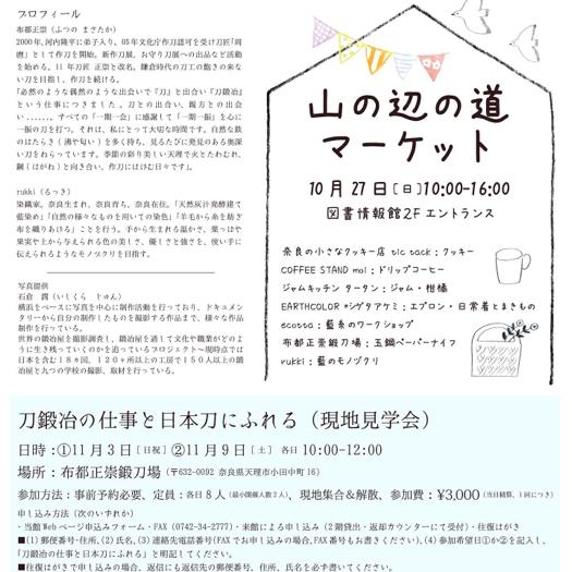奈良県立図書情報館 企画展示「藍と刀」_a0168068_09412200.jpg
