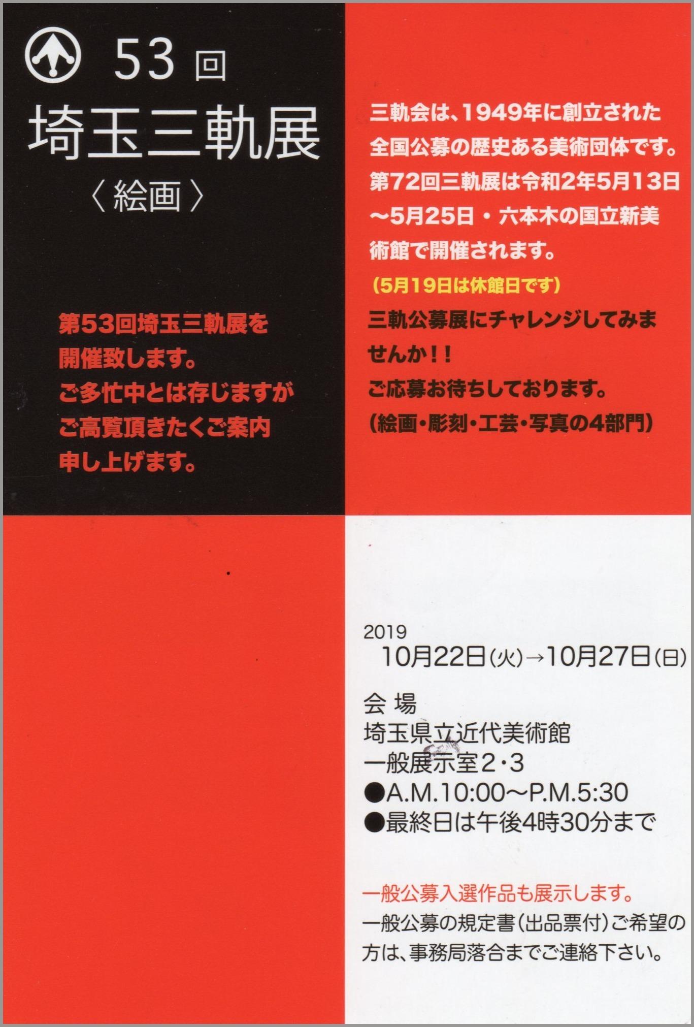 第53回埼玉三軌展_a0086270_11504259.jpg