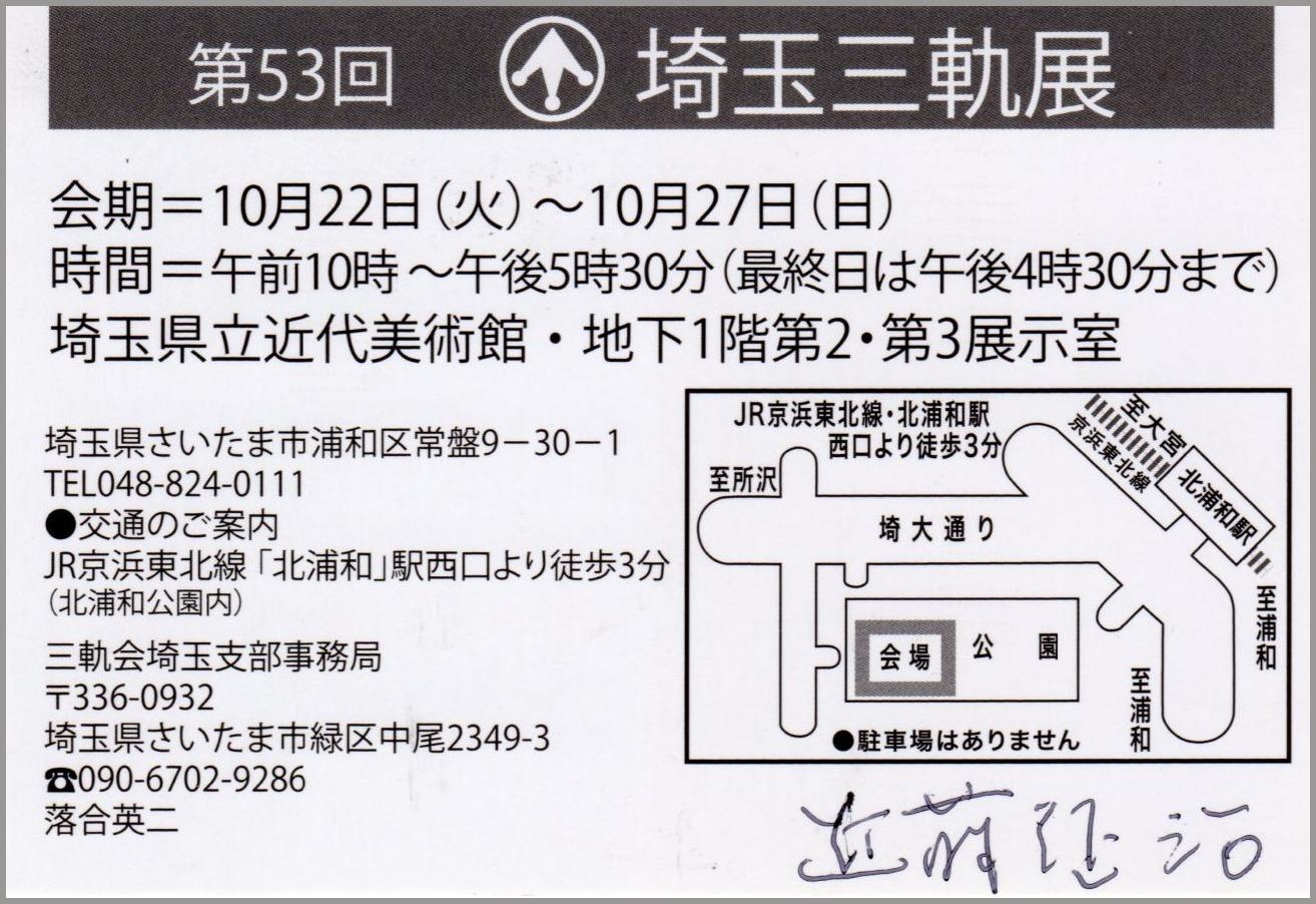 第53回埼玉三軌展_a0086270_11510038.jpg