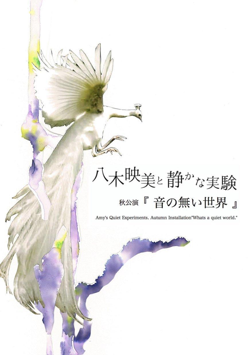 八木映美と静かな実験 秋公演 『 音の無い世界 』_c0080172_16235935.jpeg