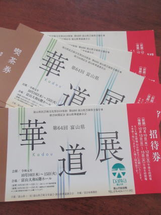 県華道展が開催_b0189573_13534519.jpg