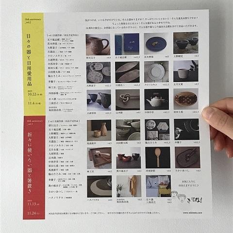 10th anniversary vol.2 「日々の器と日用愛用品」_b0322280_14460330.jpg