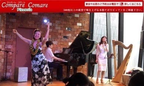【コンサート日記】ハワイアンを歌うミュージカル歌手とミュージカルソングを踊るフラダンサーを陽気なピアニストが繋ぐ名もなきコラボ♪_e0397681_14212420.jpg