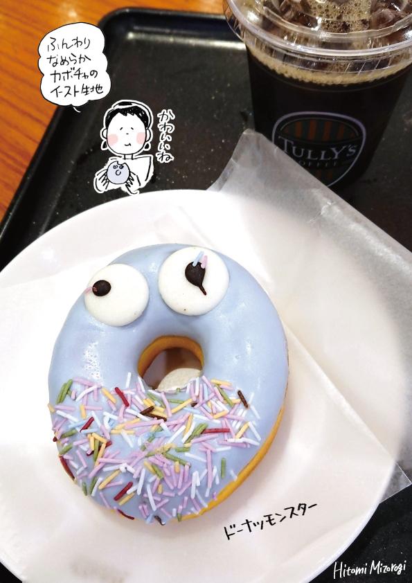 【期間限定】タリーズコーヒー「モンスタードーナツ」【かわいい】_d0272182_22101619.jpg