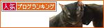 イチャつきすぎる黒猫(カレンダープレゼント企画!)_a0389088_17265366.jpg