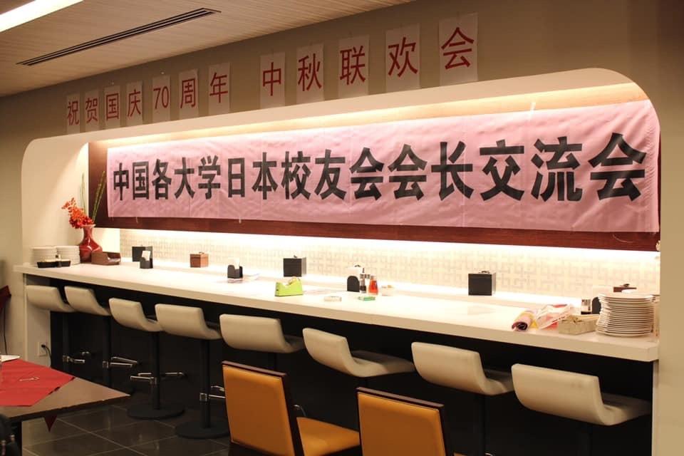 李扩建参加中国各大学日本校友会会长交流会_d0007589_17311190.jpg