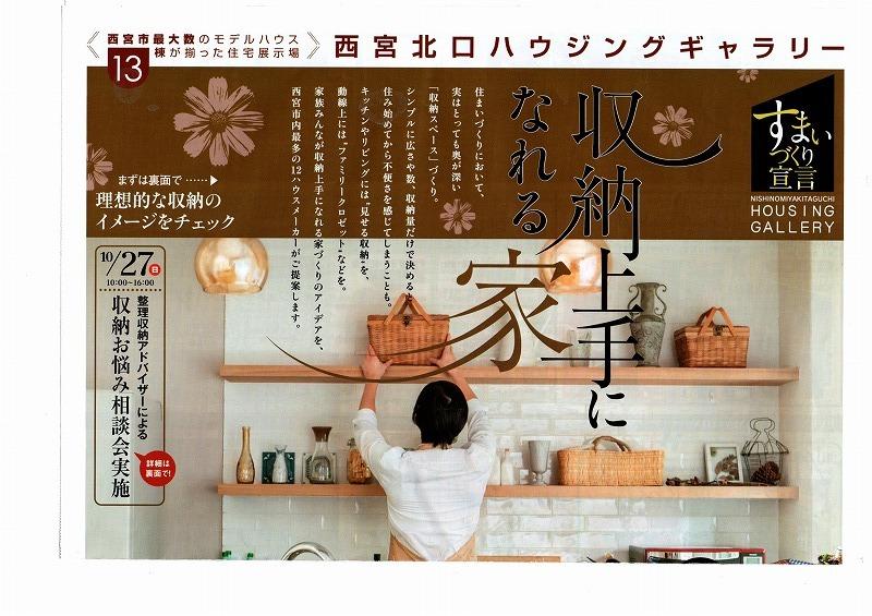 収納上手になれる家~お悩み相談会~開催_a0126497_00041906.jpg