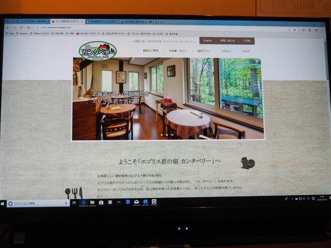宿のホームページを令和バージョンに大幅リニューアルしました。_f0276498_17411329.jpg
