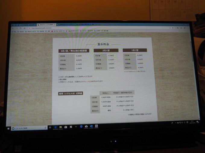 宿のホームページを令和バージョンに大幅リニューアルしました。_f0276498_17505336.jpg