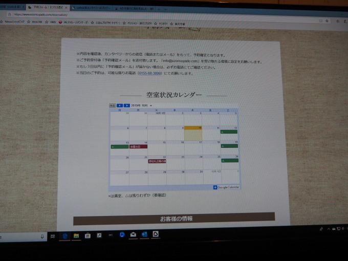 宿のホームページを令和バージョンに大幅リニューアルしました。_f0276498_17540515.jpg