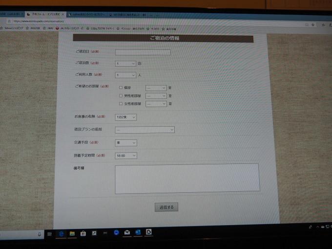 宿のホームページを令和バージョンに大幅リニューアルしました。_f0276498_17554855.jpg