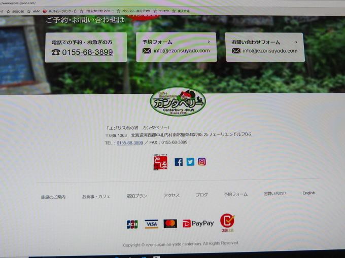 宿のホームページを令和バージョンに大幅リニューアルしました。_f0276498_17565318.jpg