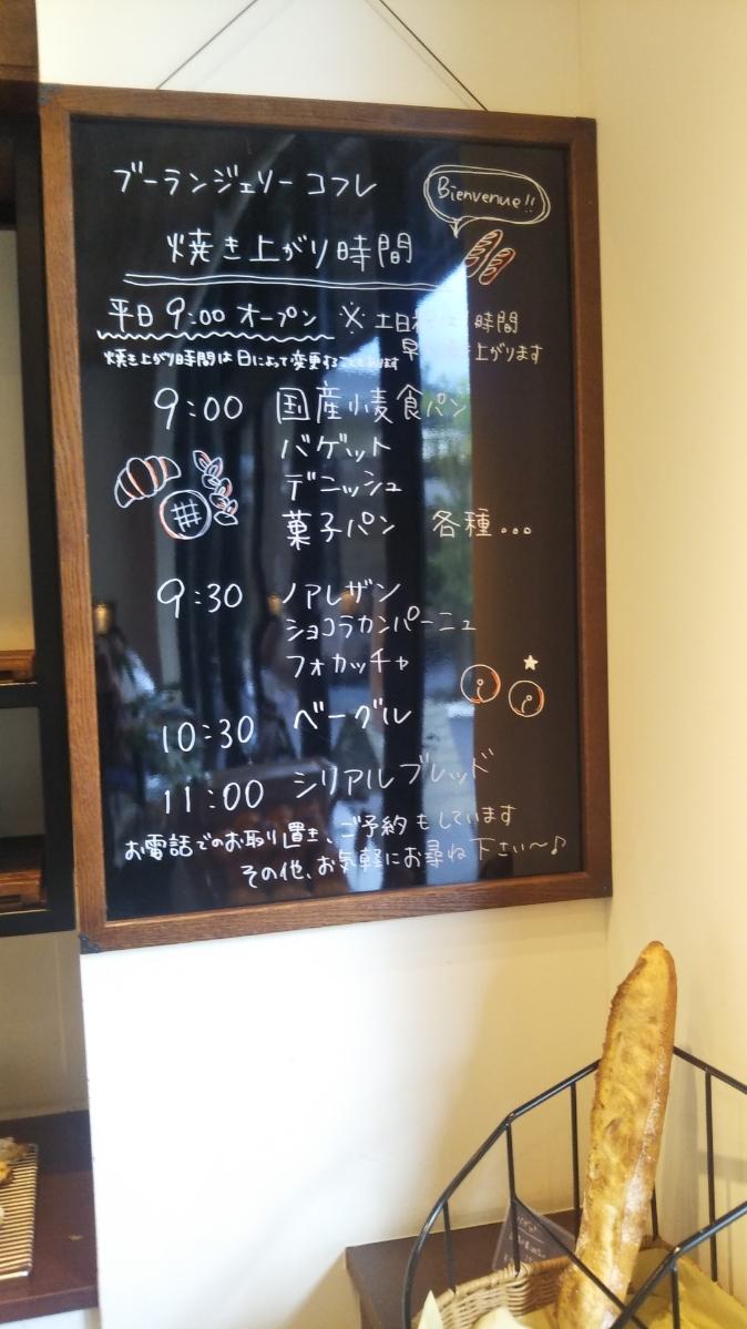 コフレ クリームチーズといちじく_f0076001_00073486.jpg