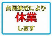 台風19号接近に伴う12日(土)の営業について_b0179402_10490144.jpg