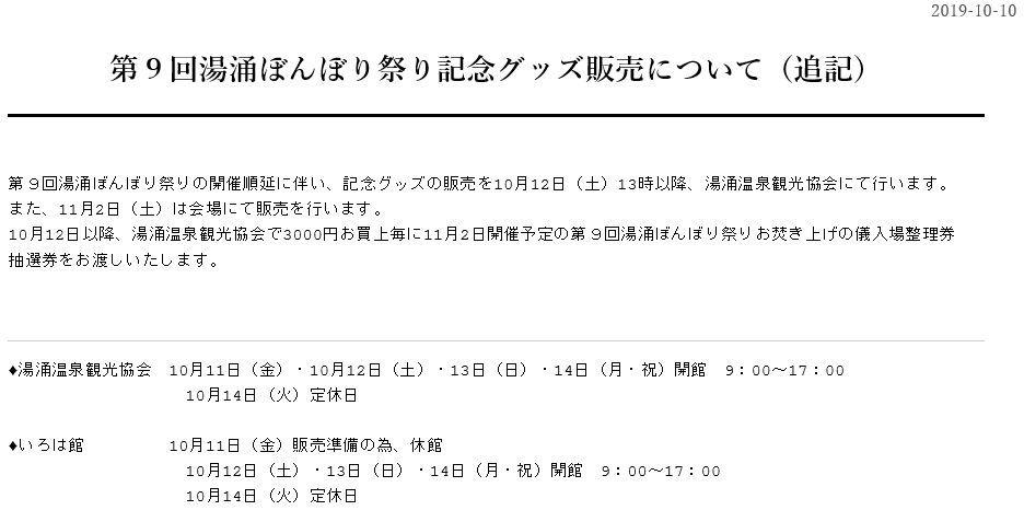 「花咲くいろは」第9回湯涌ぼんぼり祭りの情報を集めてみます(R011103北國新聞記事)_e0304702_07313862.jpg