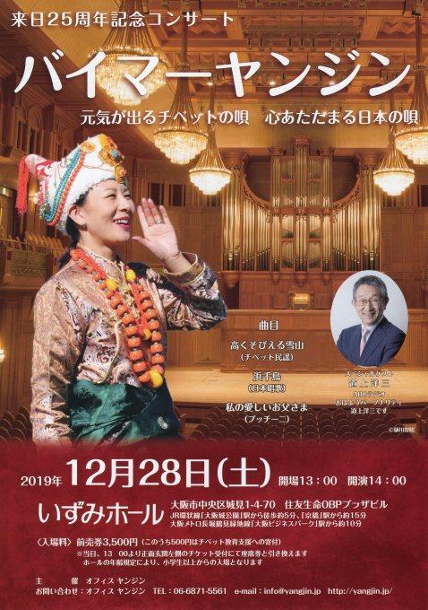 バイマーヤンジン 来日25周年記念コンサート_c0162404_15023138.jpg