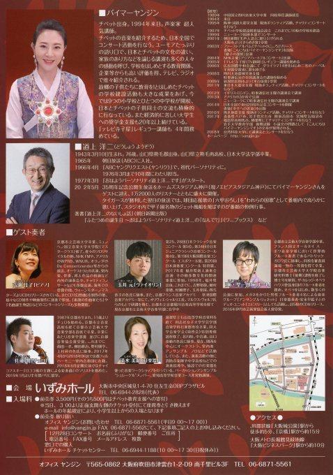 バイマーヤンジン 来日25周年記念コンサート_c0162404_15084981.jpg