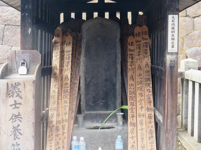 泉 岳 寺(新江戸百景めぐり㊷)_c0187004_23230700.jpg