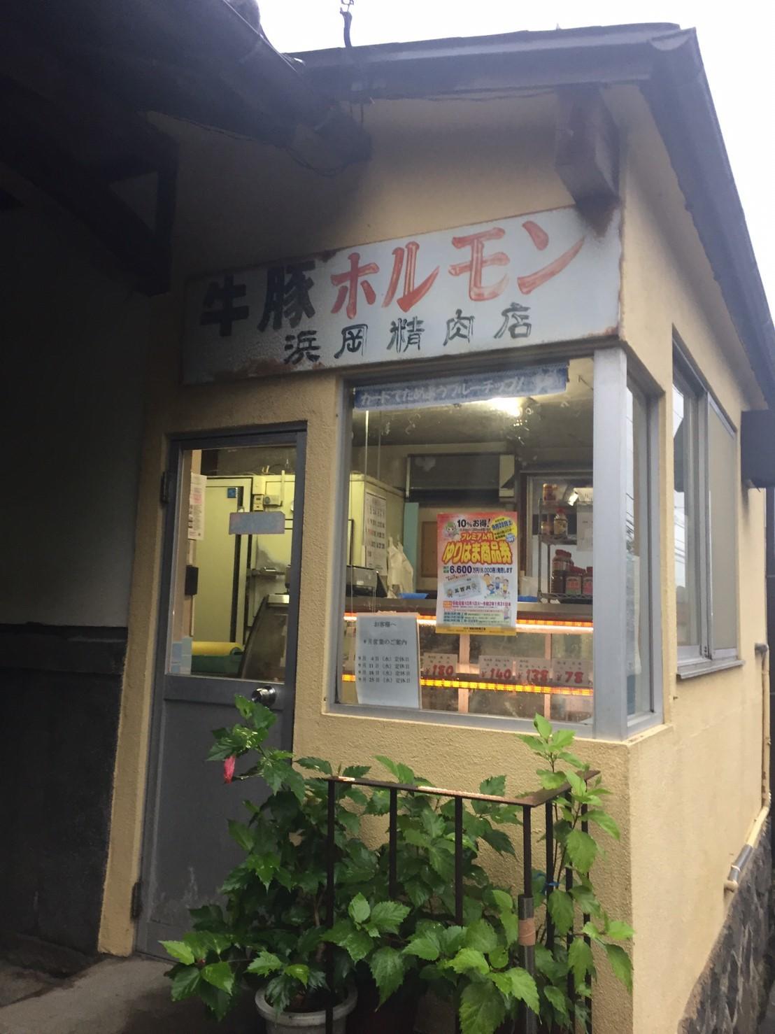 浜岡精肉店 泊の牛豚ホルモン_e0115904_01305753.jpg