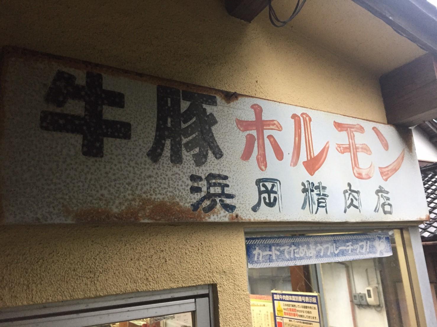 浜岡精肉店 泊の牛豚ホルモン_e0115904_01305805.jpg