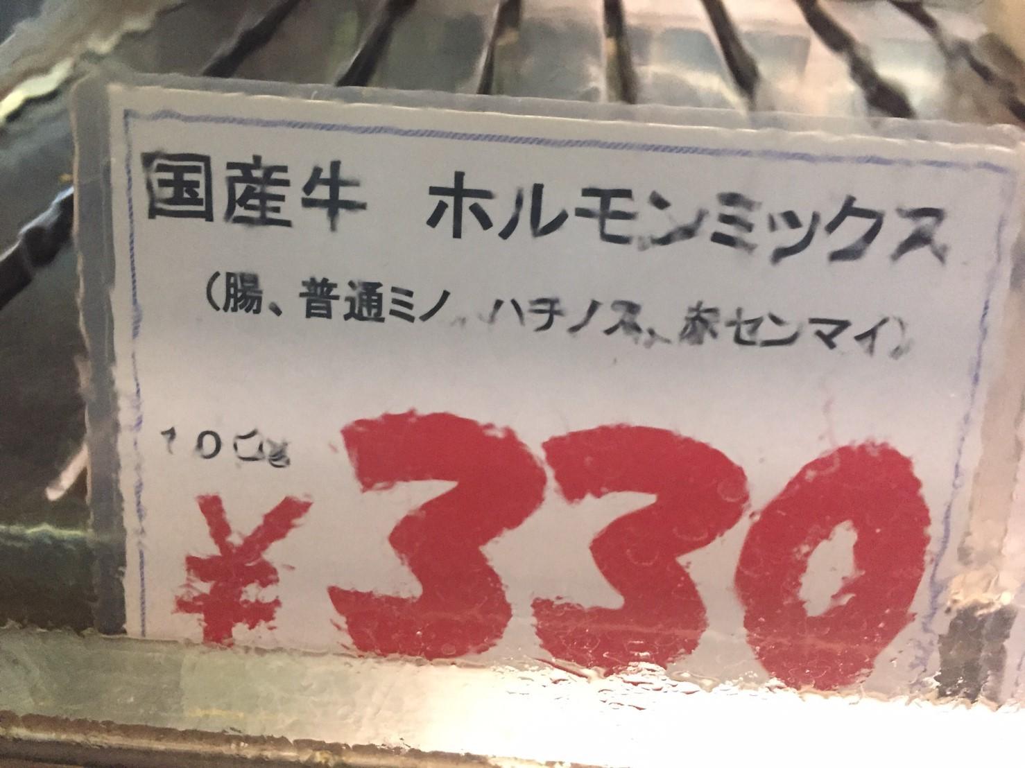 浜岡精肉店 泊の牛豚ホルモン_e0115904_01311787.jpg
