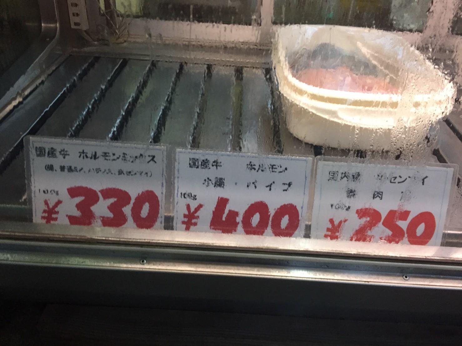 浜岡精肉店 泊の牛豚ホルモン_e0115904_01311899.jpg