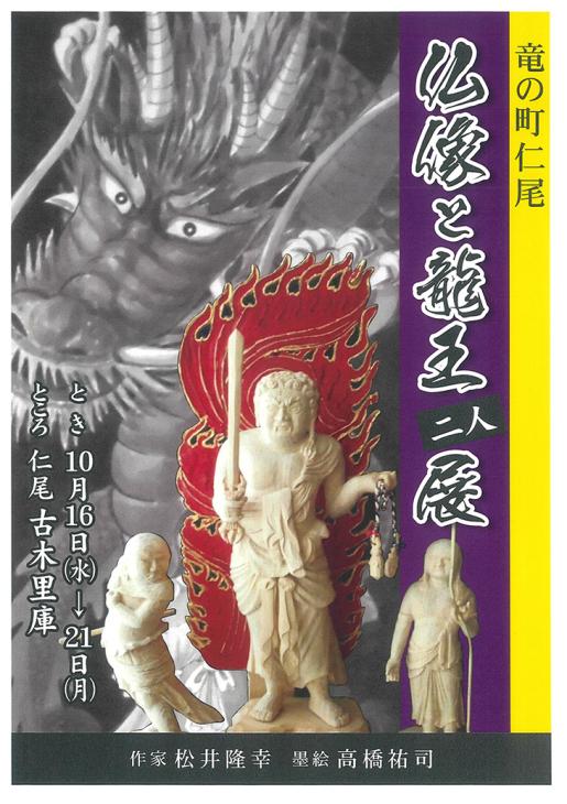 【仏像と龍王二人展】開催_b0186205_08091037.jpg