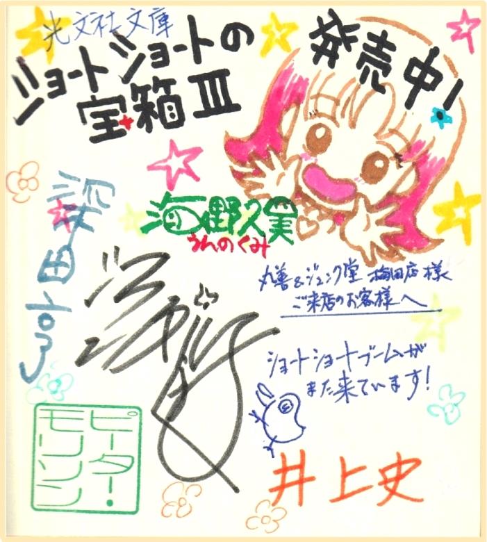 「ショートショートの宝箱Ⅲ」サイン色紙_a0152009_23223315.jpg