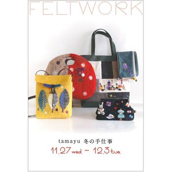 展示会のお知らせ|tamayu 冬の手仕事~feltwork~ 11月27日から。DMができあがりました。_d0055515_14033928.jpg
