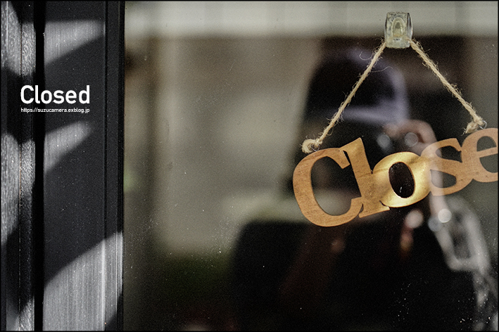 Closed_f0100215_20341156.jpg