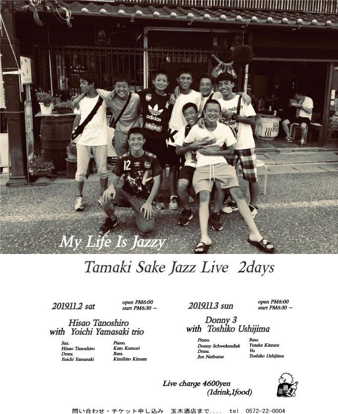 Sakaya de Jazz ♪ 2Days_f0048422_18344904.jpg