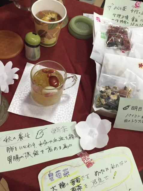 加代さんの薬膳茶🍁コラボクラスのお知らせ_f0095325_11130664.jpg