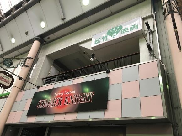 2019年9月16日(月・祝)「上杉昇 ACOUSTIC TOUR 2019 防空壕」 in 富山_d0335541_22372906.jpeg