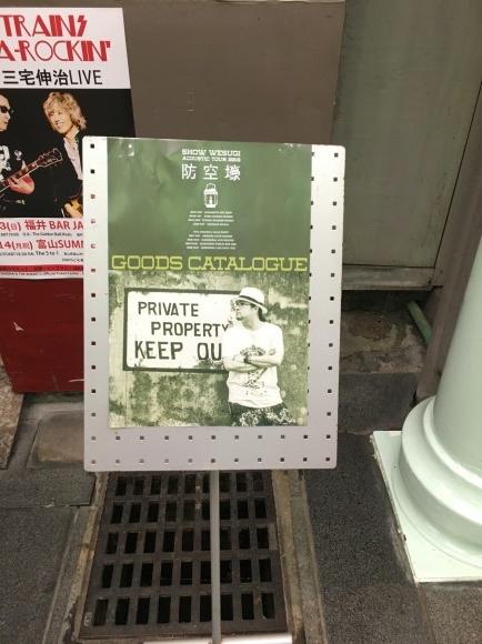 2019年9月16日(月・祝)「上杉昇 ACOUSTIC TOUR 2019 防空壕」 in 富山_d0335541_22381250.jpeg