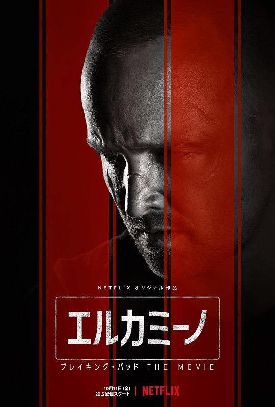 『エルカミーノ: ブレイキング・バッド THE MOVIE』本日配信_a0077842_12370255.jpg