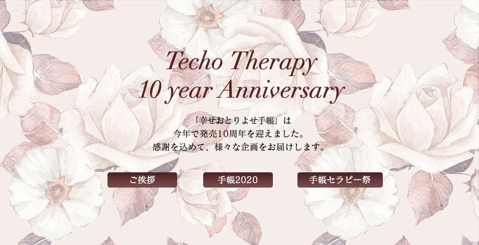 【事務局より】10周年記念サイトOPEN!_f0164842_13222904.jpg