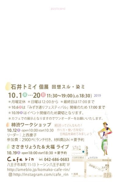 台風のため臨時休業 cafe rin10/12_e0124863_20124153.jpeg