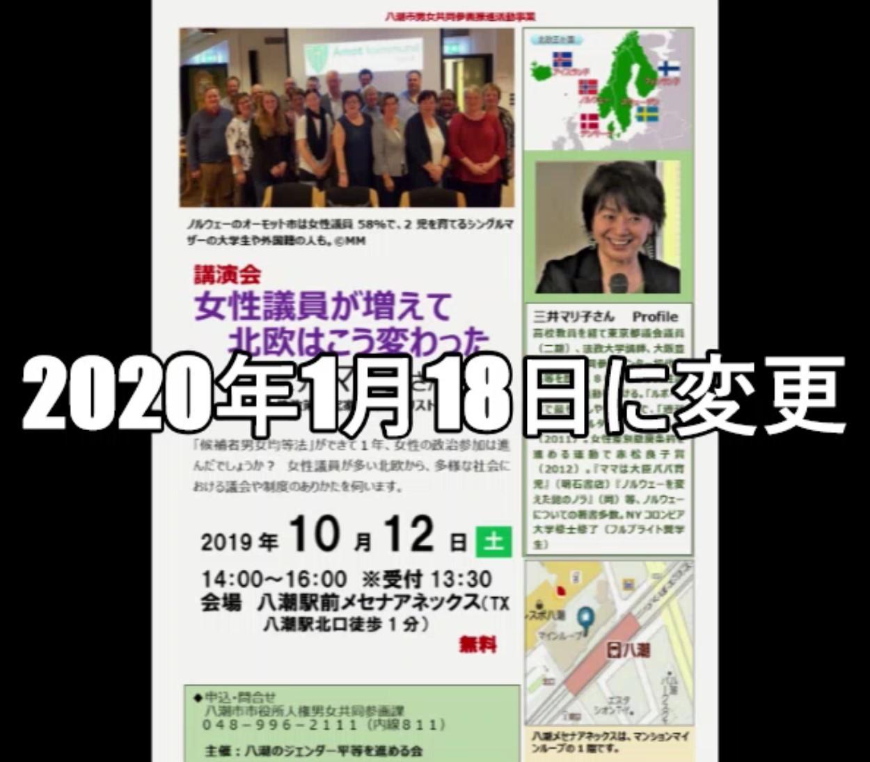 10/12の集い 2020/1/18に延期(八潮市)_c0166264_08540865.jpg
