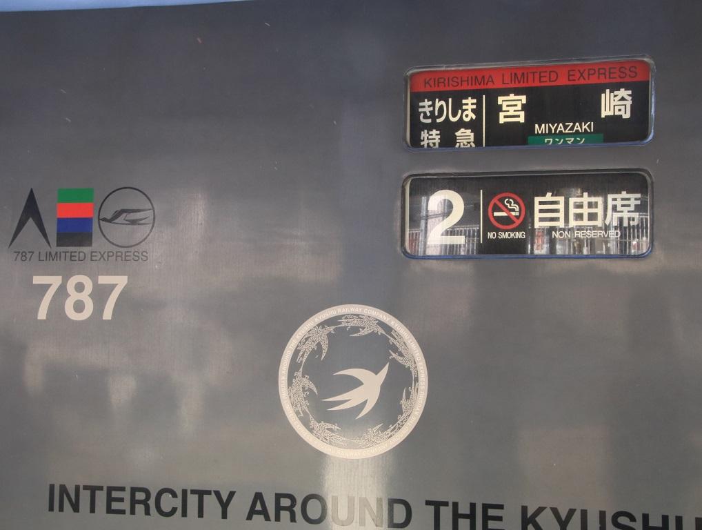 787系 鹿児島中央駅にて!_d0202264_1711352.jpg