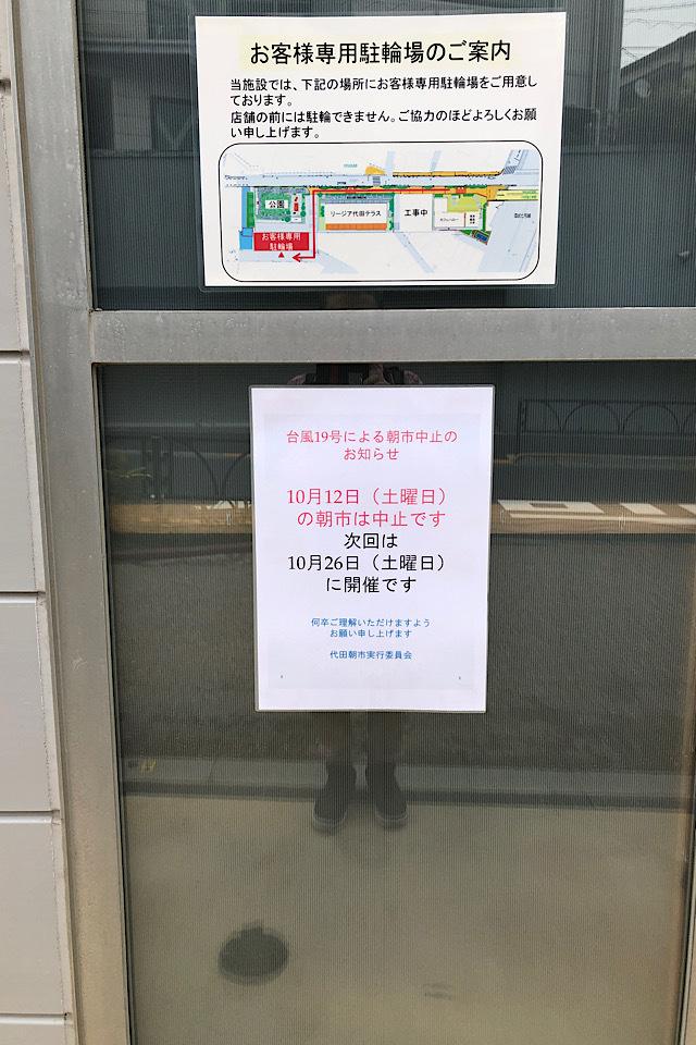 明日の台風19号に備えて_c0052673_16241055.jpeg